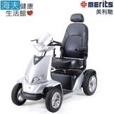 🏍【Merits 國睦美利馳】醫療用電動代步車(T7 S940)新車全網價位總覽🏍