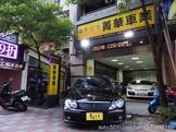 【菁華車業】06年Benz C55 AMG 全台唯一末代C55 C63參考