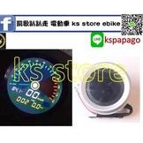 凱歌趴趴走 電動車 (KS STORE) ebike Speedometer