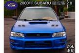 Subaru/速霸陸 IMPREZA 18.5萬 2000