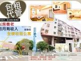 🍓清清/高投報林口工業區全棟收租公寓