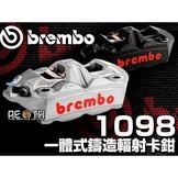 【AETH】Brembo 1098 鑄造一體式輻射卡鉗