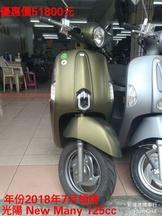 光陽 New MANY 110cc 高雄 [ 新連進機車行] 非 CUXI Tini Mii J-BUBU