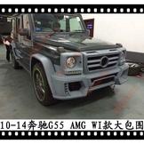 TRBT適用于賓士G500大包圍Wald改裝G55AMGG65保險杠W463