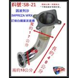 SUBARU IMPREZA 2014 白鐵 當派 直通 WRX GDB 2.0 料號 SB-21 現場代客施工