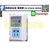 凱歌趴趴走 電動車 (KS STORE) ebike Timer save battery
