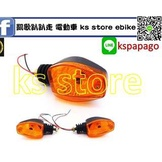 凱歌趴趴走 電動車 (KS STORE) ebike part parts Tail Light 尾燈 48v