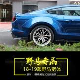 專用於18-19款福特野馬Mustang寬體前包圍輪眉外飾改裝汽車用品