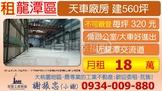 龍潭天車廠房560坪