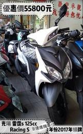光陽 雷霆s Racing S    125cc 高雄 [ 新連進機車行] 非 FORCE  SMAX DRG  彪虎 JETS 四代 三代 勁戰