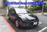 自售 06年 Ford Focus 2.0S 原廠手排