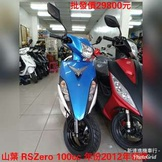 山葉 RSZero 100cc  高雄 [ 新連進機車行]  非 RS RSZ ero IRX VJR JR 俏麗 RX