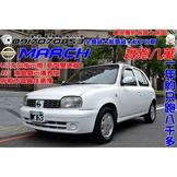 【3500元~輕鬆貸回家!!】 2006年 MARCH 一年只跑8千公里 新型變速箱 一手女用車 認證車!!