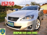 LEXUS IS250 2011年