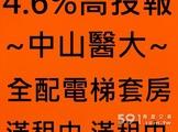 高投報4.6%~全配電梯學套滿租中