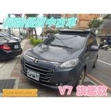 V7 全額貸 免頭款 低利率 找錢 車換車