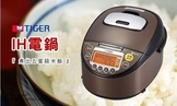 TIGER虎牌 十人份高火力IH多功能電子鍋 JKT-S18R