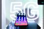 5G競標金額 首度突破500億元大關