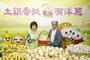 洋蔥盛產價崩 土銀買36.45公噸贈社福公益團體