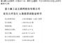富士康工業互聯網今新股抽籤 發行價人民幣13.77元