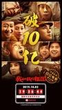 《我和我的祖國》受熱捧 上映3天票房破新台幣40億元大關